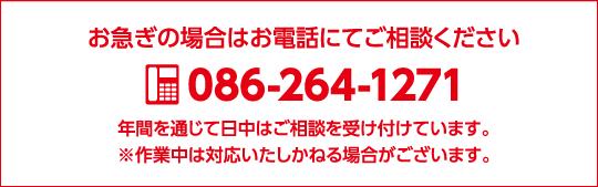 お電話でのお問い合わせ:086-264-1271 年間を通じて日中はご相談を受け付けています。※作業中は対応いたしかねる場合がございます。