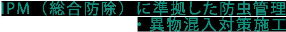 IPM(総合防除)に準拠した防虫管理・異物混入対策施工